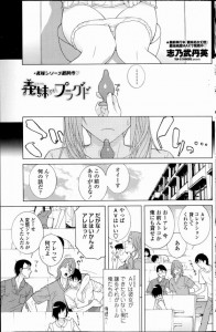 【エロ漫画】アナルプラグを挿入してる巨乳女子校生の妹とセックスしまくった ら…【志乃武丹英 エロ同人】