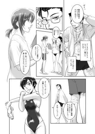 チンポに恋した競泳水着っ娘のセックスライフがこちら♪【エロ漫画:陸 魚:ましら堂】