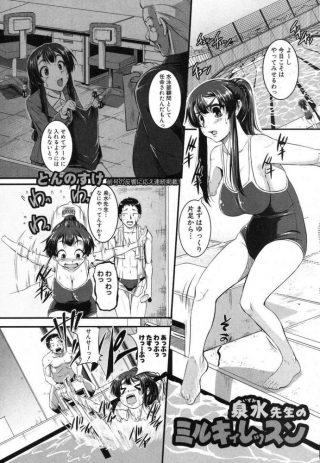 【エロ漫画】巨乳の先生が過激水着で学校のプールに来たので生徒たちが野外の 集団プレイで中出ししまくると、アナルファックまでしてしまう!【とんのすけ  エロ同人】