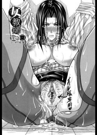 【エロ漫画】あの日から爆乳の長髪先生は恥ずかしい写真をネタに教え子にレイ プされていた。【ドゥンガ エロ同人】