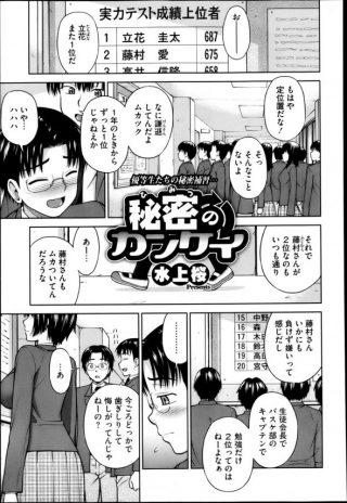 【エロ漫画】学年成績トップの男と2位のJKが勉強の為にエッチ!【水上 桜 エロ同人】