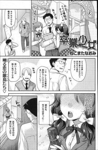 【エロ漫画】美人JDは巨乳になったので教師にお股を擦り付けると教師はパン ストを破って教え子とセックスしてしまう!【ねこまたなおみ エロ同人 】