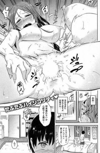 【エロ漫画】隣家のお姉ちゃんがエッチしてるのに対抗したその妹と中出しセッ クスしちゃうよ!【煙ハク エロ同人】