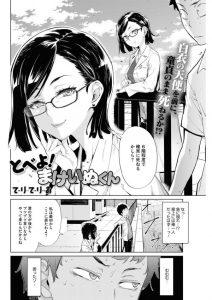 【エロ漫画】保健医の璃々先生が飛び降り自殺しようとしている男子に中出しセ ックスさせちゃうw【てりてりお エロ同人】