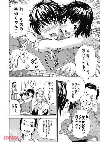 年下の女の子が無防備に寝ていたのでおちんぽ固くして迫った結果www【 エロ漫画:いつの間にか少女は:雨蘭】