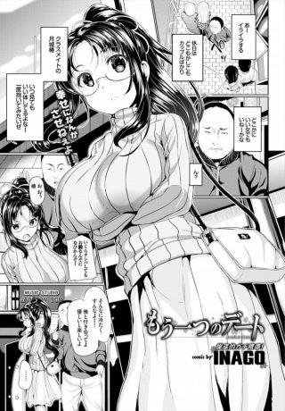 【エロ漫画】デート中にエッチな男に陵辱されちゃってる女の子が電車で痴漢さ れる!【INAGO エロ同人】