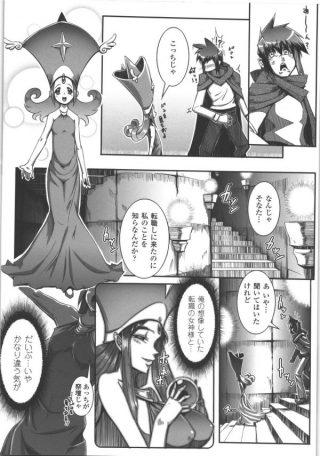 【エロ漫画】男の冒険者が転職したら女体化しちゃった【144 エロ同人】