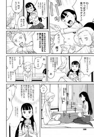 【エロ漫画】風邪ひたら隣の姉ちゃんがご飯作りに来たが、おまけにセックスし ちゃった【縁山 エロ同人】