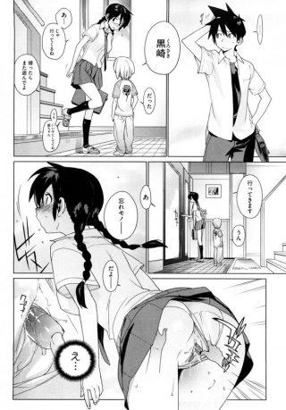 【エロ漫画】巨乳女子校生がマンコに玩具入れたまま登校して好きな男子生徒と いい感じになって騎乗位で処女マンコにチンコハメてラブラブセックスしちゃっ たよ【ゆきみ エロ同人】