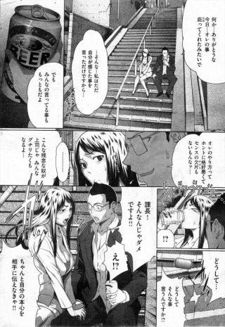 【エロ漫画】酔った巨乳お姉さんが会社の課長とホテル行ってマンコむしゃぶら れて騎乗位でチンコハメてエロいセックスしちゃってるよー【LINDA エロ 同人】