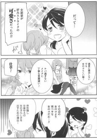 【エロ漫画】女装男子がエッチな姉妹と3Pしちゃってマンコとマンコの間にチン コ挿入したり…【紅威ヨル エロ同人】