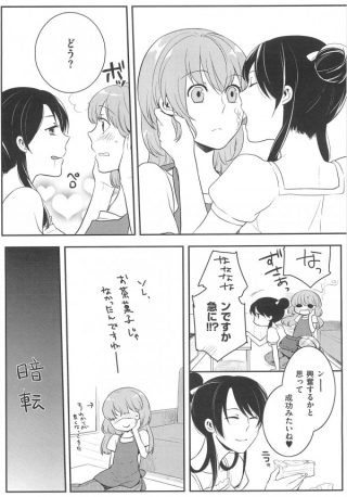【エロ漫画】女装男子がエッチなお姉さんにフェラされちゃったりクンニしちゃ って…【紅威ヨル エロ同人】