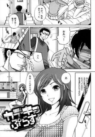 【エロ漫画】家庭教師として教えているJKがノーブラの巨乳おっぱいを押し付 けてきたw【シュガーミルク エロ同人】