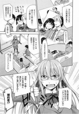 【エロ漫画】優等生の生徒会長JKが幼馴染の男子を強引にNTR【皐 月みかず エロ同人誌】