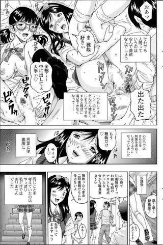 【エロ漫画】性欲旺盛な学生の男女が秘密の地下室で乱交ハメ【じんじん  エロ同人誌】