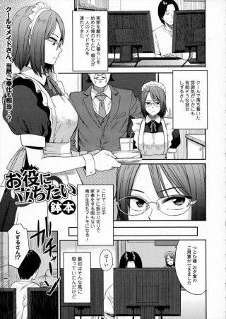 【エロ漫画】眼鏡っ子メイドに足コキ奉仕してもらったら中出しセックスまでさ せてくれた!【鉢本 エロ同人】