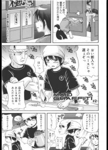 【エロ漫画】疲れて横になってたらメイドが勝手にフェラしてきて口内射精ごっ くんされちゃったw【ねんど。 エロ同人】