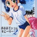 【エロ漫画】貧乳JSの夏美ちゃんが体操服姿で告白してさゆりちゃんの従 兄とセックスしちゃうww【じどー筆記 エロ同人】