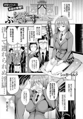 【エロ漫画】JKを大好きなアイドルユニットに入れる為に調教を施していくw 【シュガーミルク エロ同人】