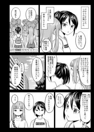 【エロ同人誌】美少女JK二人がセーラ服姿でお互いを手マンしてイチャラブで 貝合わせする美少女の百合もの!【ネダオレ エロ漫画】