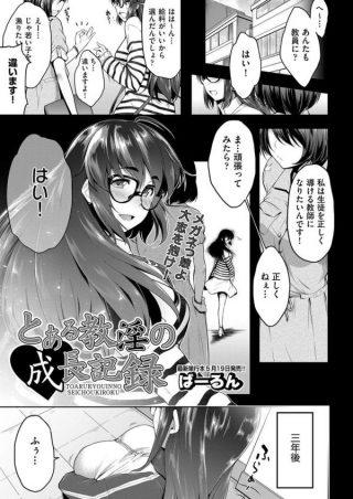 【エロ漫画】眼鏡っ子巨乳女教師が先輩教師に悩み相談してたら思春期の学生な んてSEXばかり考えてると助言されるw【ばーるん エロ同人】