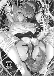 【エロ同人誌】獣換戦姫に覚醒した巨乳美女のチヒロが鬼畜な人外生物に犯され て快楽堕ちwww【SignalRed エロ漫画】