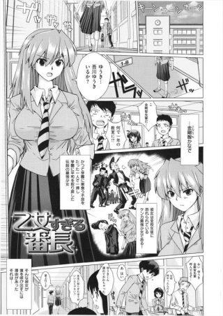 【エロ漫画】学園一のケンカ最強爆乳JKを彼女に持つ年下DKは、JKの事が 大好きなのだが、エッチな事はお預けされている。【どくろさん エロ同 人】