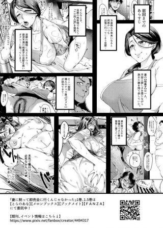 【エロ同人誌】巨乳人妻がおまんこにローターを入れられてコスプレしてエッチ なカラダを露出させられる。【はたけのお肉 エロ漫画】