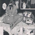 【エロ漫画】怪盗美女が見張りの男を誘惑してセックスさせ華麗に脱走成功w【 石川シスケ エロ同人】