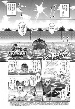 【エロ漫画】水泳部カプリッチオ 第6話 夜の学校でどきどきらぶ らぶセックス♪【ジョン湿地王 エロ同人】