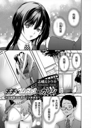 【エロ漫画】清純と思って交際した先輩JKは実父と肉体関係にある汚れた花だっ た…【志峨丘トウキ エロ同人】