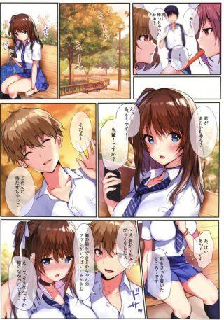 【エロ同人誌】彼氏を放置したまま公園で先輩と野外で青姦NTRセックス する巨乳JK!【魔太郎 エロ漫画】