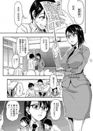 【エロ漫画】厳しい女教師は僕といるときはやさしくてえっちで美人な女性にな る。【アスヒロ エロ同人】