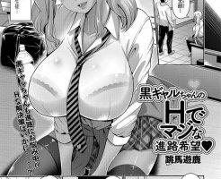 【エロ漫画】何度フっても諦めない教え子のギャルに媚薬ドリンクを飲まされて 強引にセックスさせられる!w【オリジナル】