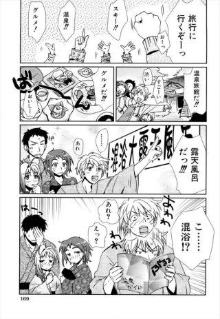 【エロ漫画】男女4人で混浴風呂でお酒飲んだ気づいたら友達がセックスしてた からこっちもセックス始めたよーw【環々唯 エロ同人誌】