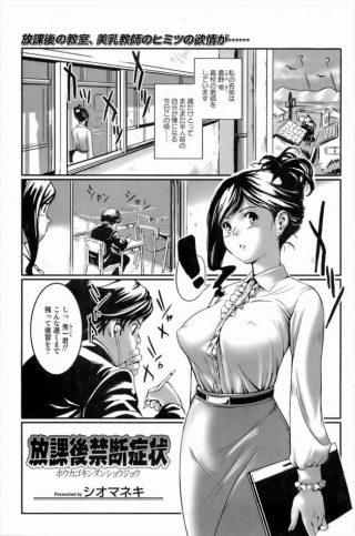 【エロ漫画】まじめな教え子の秀一が好きな巨乳女教師が教室でひとり勉強する 秀一の後ろで全裸になってオナニーしちゃうw【シオマネキ エロ同人】