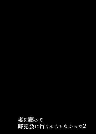 【エロ同人誌】まんこにローター入れられてコスプレしてエッチなカラダを露出 させられる巨乳人妻!【はたけのお肉 エロ漫画】