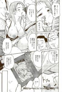 【エロ漫画】保険販売員の巨乳熟女が契約をとるために顧客のチンポをフェラチ オ奉仕していた。【MGジョー エロ同人誌】