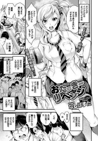 【エロ漫画】巨乳ギャルJKにイジメられてるオタク達が反撃を開始する… !!【なしぱすた エロ同人】