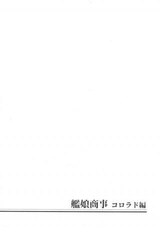 【エロ同人 艦これ】商事に務めるOLなコロラドはセックス休憩と 取らされて男性社員を抜きまくり!【8cm エロ漫画】