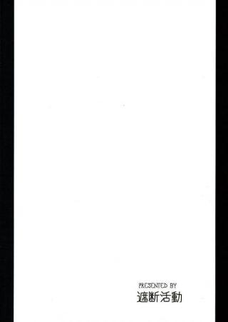 【エロ同人誌】不気味な触手生物に異種姦レイプ凌辱されてしまう気の強い巨乳 シスター!!【遮断活動 エロ漫画】