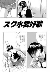 【エロ漫画】下着代わりにスクール水着を着て学校に行ったJKが先生に中出し レイプ陵辱されちゃったw【MARUTA エロ同人誌】