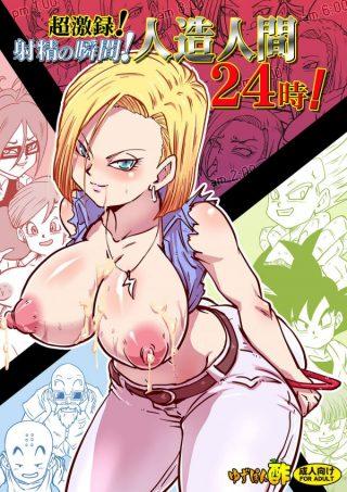 【エロ同人 ドラゴンボール】みんなの性処理に奮闘する18号さん の忙しい一日をフルカラーで!【ゆずぽん酢 エロ漫画】