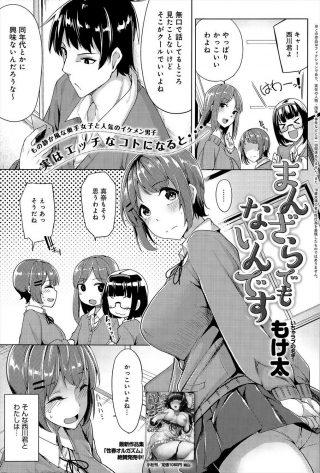 【エロ漫画】無口でクールなイケメン男子が大好きな彼女には強引で、学校でキ スを迫りおっぱいモミモミしてイチャイチャ中出しセックスしちゃう!