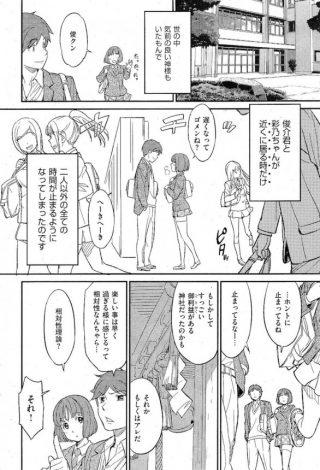 【エロ漫画】なかなか2人きりになれないカップルが神社でお願いしたら…【無 料 エロ同人】