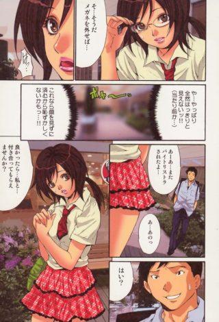 【エロ漫画】初めてのセックスをする眼眼鏡女子が眼鏡を取ってヤってみたらす ごく気持ちが良くてやばかった件【無料 エロ同人】