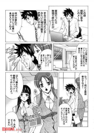 【エロ漫画】憧れの巨乳お姉さん主任がとんでもない痴女だった件【無料  エロ同人】