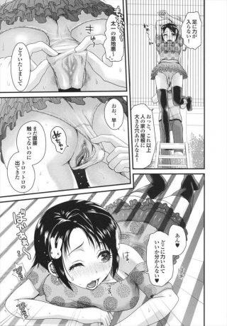 【エロ漫画】動けない幼なじみJKのおマンコにナスを入れて弄ぶとJKが本気 になって騎乗位になるので野外バックで応酬!【無料 エロ漫画】