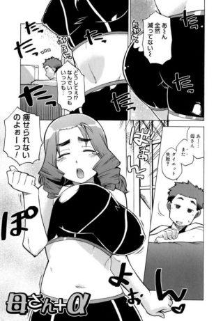 【エロ漫画】痩せずに悩む母親は新しいダイエット方法として息子のチンポを取 り出しパイズリしちゃう!【無料 エロ同人】
