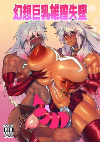 【エロ同人 FGO】マスターが爆乳ジークフリートとセックスすると後ろか ら2人目のジークにアナルファックされて3Pをする!【井戸にて エロ 漫画】